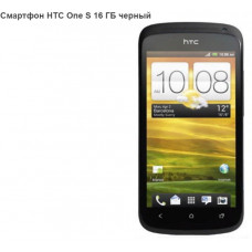 Смартфон HTC One S(1SIM/16GB/Android 4.1/1GB)